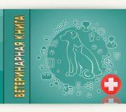 Ветеринарная книга стандарт