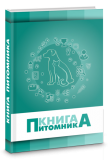 Standard cover, book of 24 litters (book binding)