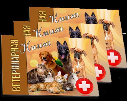 veterinarnaya-kniga-1